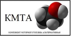 Компонент моторных топлив альтернативный (КМТА)