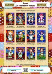 Outline new Ukrainian Horoscope series (12
