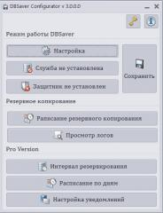 Программа для автоматизации резервного копирования