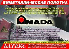 Біметалічні стрічкові пилки (полотна) AMADA...