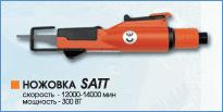 SATT hacksaw. Hacksaws are pneumatic