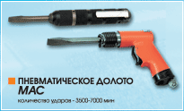 Pneumatic chisel of MAC