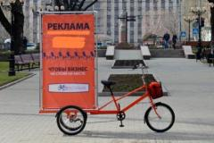"""Cargo tricycle, """"Advertising"""