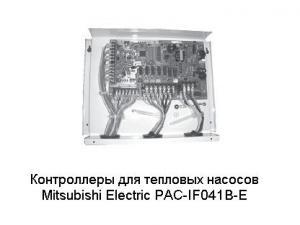 Контроллеры для тепловых насосов Mitsubishi