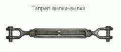 Талреп вилка-вилка служит для создания идеального