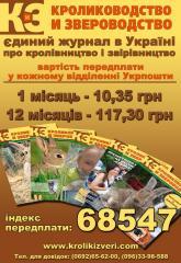 Rabbit breeding and Fur farming magazine
