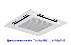 Декоративна панель Toshiba RBC-U31PG(W)-E