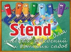 Stands for schools and kindergartens