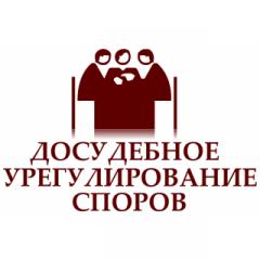 Pre-judicial settlement of disputes