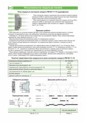 Реле напряжения модульные РМ КН 11 УЗ однофазные