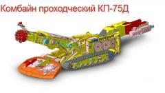 Combine driving KP-75D