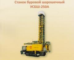 Станок буровой шарошечный  УСБШ-250А
