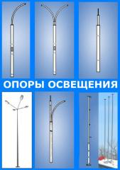 LIGHTING SUPPORT (flagstaffs, masts metal). From
