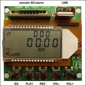 USB-MP3 a player with the LCD display. KIT MP2606