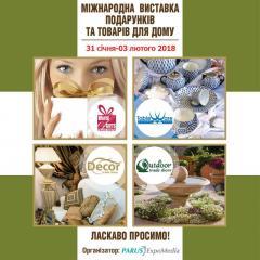 Международная выставка подарков и товаров...