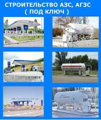 Filling STATION, АГЗС, СЗГ, Turn-key ( PLANNING,