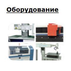 Han*s Laser-Lazernye markers, machines of laser