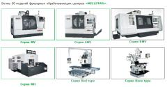 The milling processing MILLSTAR centers (more than