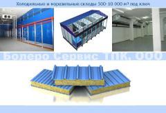 Холодильные и морозильные склады 500-10 000 м³ под