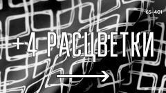 «Оксфорд Эластик Принт 240D» (ПУ), ткань плащевая
