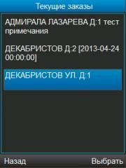 Программа для такси Java на телефон