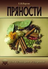 "Nartov Evgeny, ""Spices for health and"