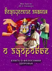 Stepanyuk Yury (Sri Hari das), Vedic knowledge