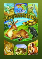 Panchatantra (instructive stories for children and