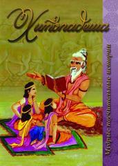 Hitopadesha (wise instructive stories)