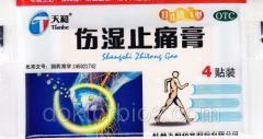 Пластырь противоревматический Шангши Житонг Гао