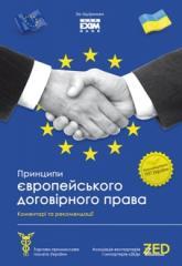 Принципы европейского договорного права. Комментарии и рекомендации