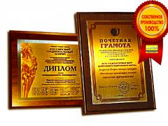 DIPLOMAS, CERTIFICATES METAL PRIZE ON THE WOODEN