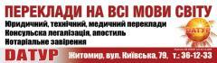 Бюро переводов «ДАТУР» в Житомире