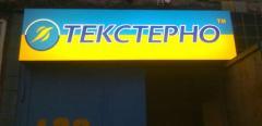 Svetodinamichesky advertizing structures.