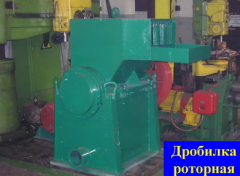 The crusher is rotor, pr-in Lismash, Lysychansk,