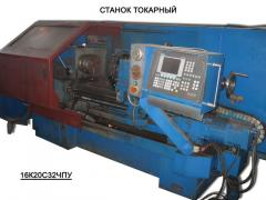 Станок Токарный 16К20 С32ЧПУ
