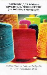 Краситель для шерсти для промышленного или