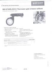 Пистолет для стяжки кабеля