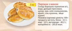 Печені пиріжки з маком, ТМ Дриґало