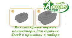 Миниатюрные черные контейнеры Moulipack для