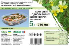 Набор контейнеров для горячих блюд 750 мл с