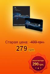 Купить Бросай курить с SMOKECLIPS