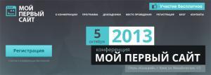 Создай свой сайт, создать сайт бесплатно украина,