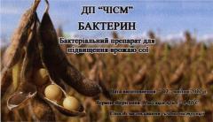 Inokulyanta for soy Biopolibak, Bakterin +,