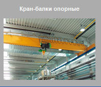 Basic the crane beam with a length of flight from