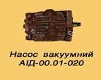 Насос вакуумный АИД 01.00.020 пластинчато-роторный (Q = 4,5 м3/час, Р = 0,7 кг/см2) для агрегатов индивидуального доения коров