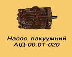 The pump vacuum HADES 01.00.020 lamellar and rotor