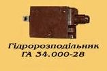 Гидрораспределитель ГА-34.000-28 однозолотниковый для свеклоуборочных комбайнов (Ду = 12 мм), узлы и запасные части для агропромышленного комплекса