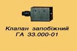 Предохранительный клапан ГА-33.0001 для свеклоуборочных комбайнов (ном. = 63 кгс/см2), узлы и запасные части для агропромышленного комплекса