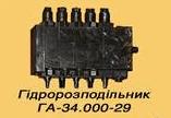 Гидрораспределитель ГА-34.000-29 пятизолотниковый для свеклоуборочных комбайнов (Ду = 12 мм), узлы и запасные части для агропромышленного комплекса